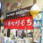 田丸屋 本店 静岡工場 STEP IN たまるや店 -