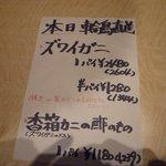 3175999 - 輪島直送の松葉がに、2,604円 値段は安い・・・注文!!