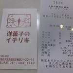 洋菓子のイチリキ - レシート