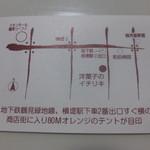 洋菓子のイチリキ -