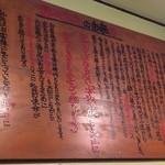 博多麺房 赤のれん - 赤のれんの由来