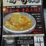 俺のイケ麺 - メニューの表紙
