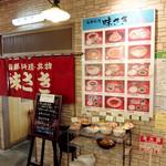 味さき - 201409 お店の外観(建物内側)