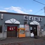 味さき - 201409 お店の外観(建物外側)