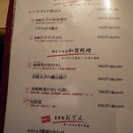 3176001 - 地もの旬菜加賀料理のメニュー