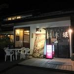 ほうとう松木坂 - 店名通り、周辺は松林に囲まれた坂道。