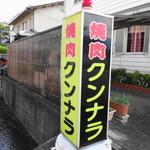 焼肉クンナラ -