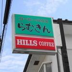 らむきん - コーヒーハウス らむきん