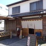 わらしべちょー茶 - 鎌倉の田舎風カフェ