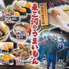 超グルメ回転すし 武蔵丸 - 料理写真:地産地消、国産国消!!