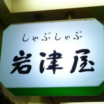 岩津屋 -