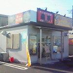 たいやき本舗 藤家 -