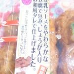 イオン - 和風タレには希少糖シロップ入りだそうです☆♪