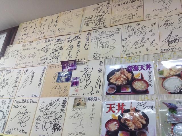 深海魚料理 魚重食堂 - サインが沢山ですね