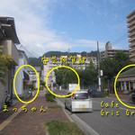 まっちゃん - 安芸阿賀駅からすぐ、向かいは人気カフェのGris Gris。