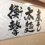 二代目高橋商店 - 煮干し、太麺、衝撃
