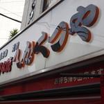元祖へんくつや - 2014.9
