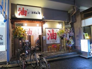 きりん寺 経大前店