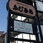 31789289 - 麺匠の心づくし『ふじきち』さんの看板