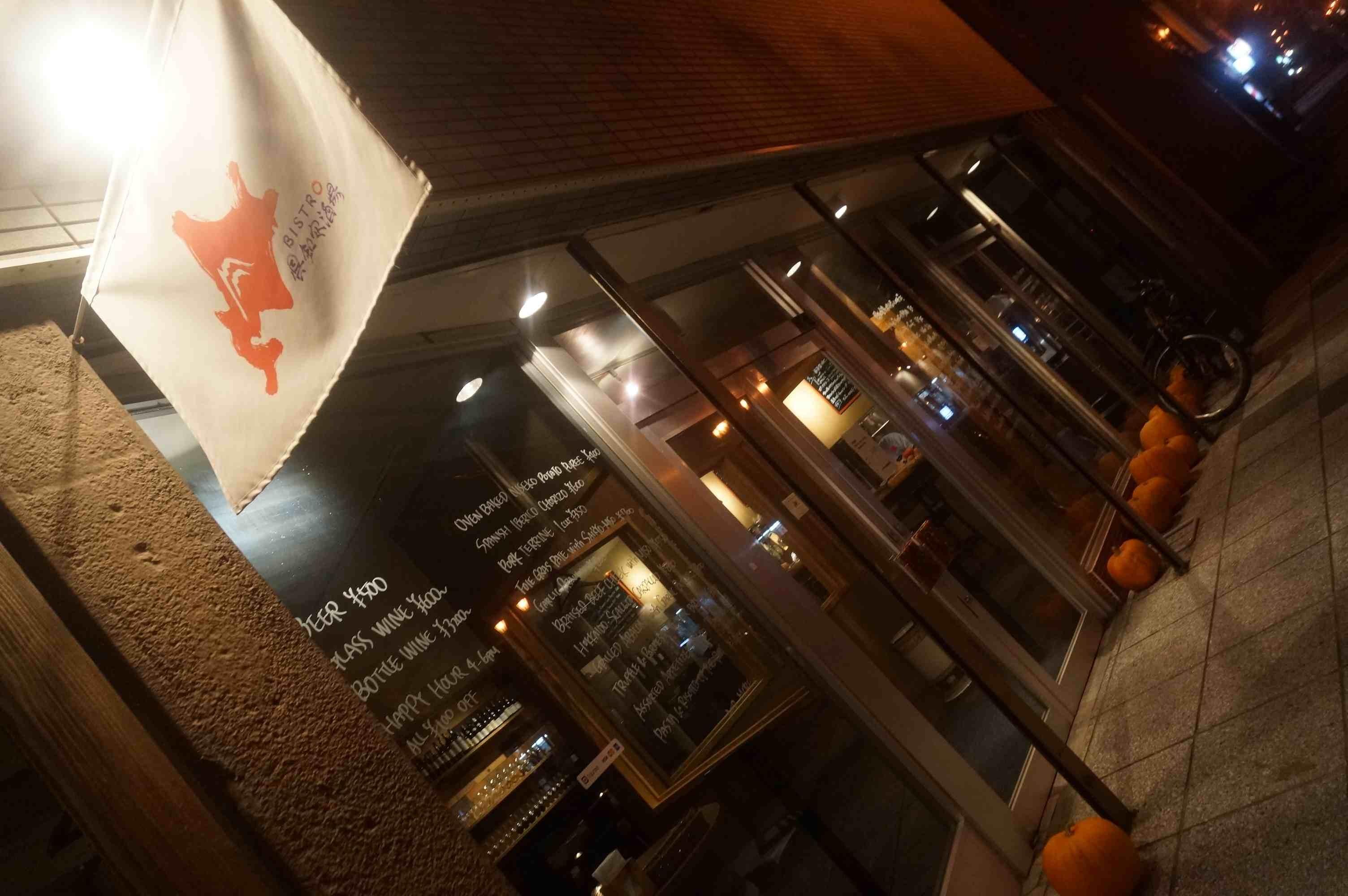 ビストロ倶知安酒場
