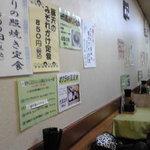 千草 - メニューで壁面装飾!