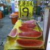 平價果汁量販店 - 料理写真:花蓮の西瓜。