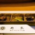柳家錦 - 2014.10 鹿の時雨煮、山葵菜、へぼ(蜂の子)