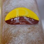 ラファン - 半熟チーズロール:1242円(2014.10月)