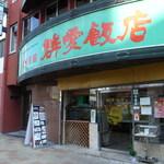 318885 - 群愛飯店本店