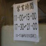らーめん武士道 - オープン時の営業時間