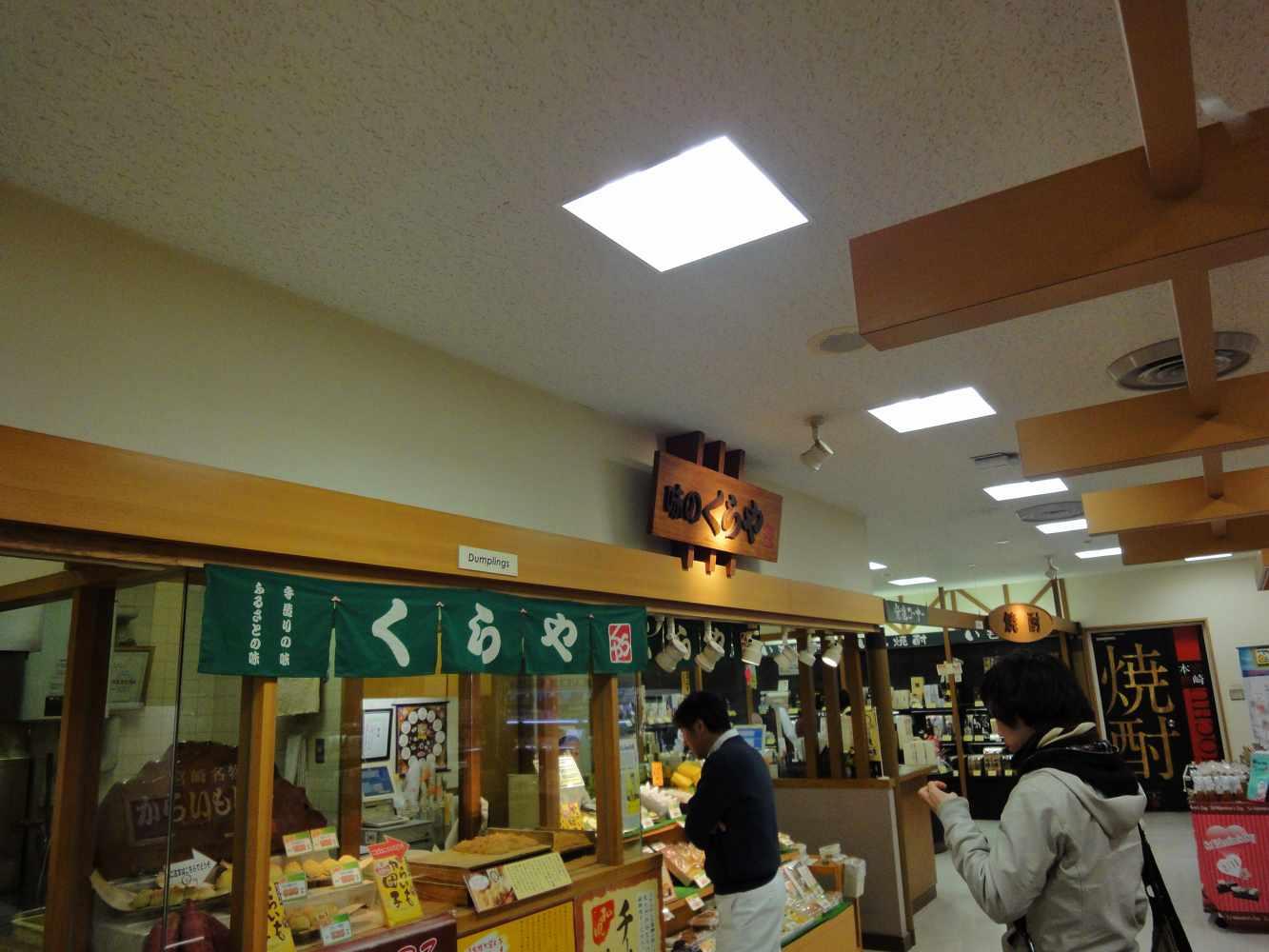 味のくらや 宮崎空港ビル売店