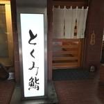 とくみ鮨 - ワクワク