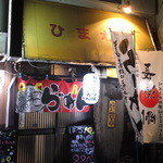 ひまわり - 外観写真:何とも入店しづらい雰囲気のお店