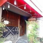 沖縄居酒家 石垣島 - 2014年4月撮影