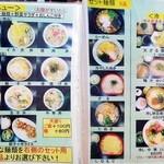 喜楽食堂 - セットメニュー 2014.10