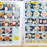 喜楽食堂 - 定食メニュー 2014.10