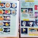 喜楽食堂 - 一品メニュー 2014.10