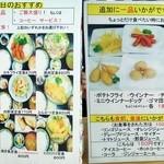 喜楽食堂 - お得な定食 2014.10