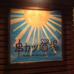 串カツ酒場 -