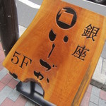 いしづか - 道路際の置き看板