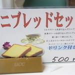 大阪医科大学付属病院 喫茶軽食 - ミニブレッドセット¥500も☆♪