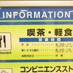 大阪医科大学付属病院 喫茶軽食 - 店名は「喫茶・軽食」?