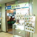 大阪医科大学付属病院 喫茶軽食 - 大阪医科大付属病院の1階にあります☆♪