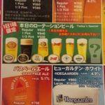 31816019 - 各種ビールメニュー