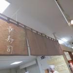 幸寿司 - 幸寿司の暖簾が掛かっています。