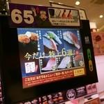 はま寿司 - タッチパネル