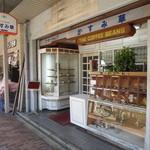 コーヒーショップかすみ草 - ふれあいの街 北野にある喫茶店です。