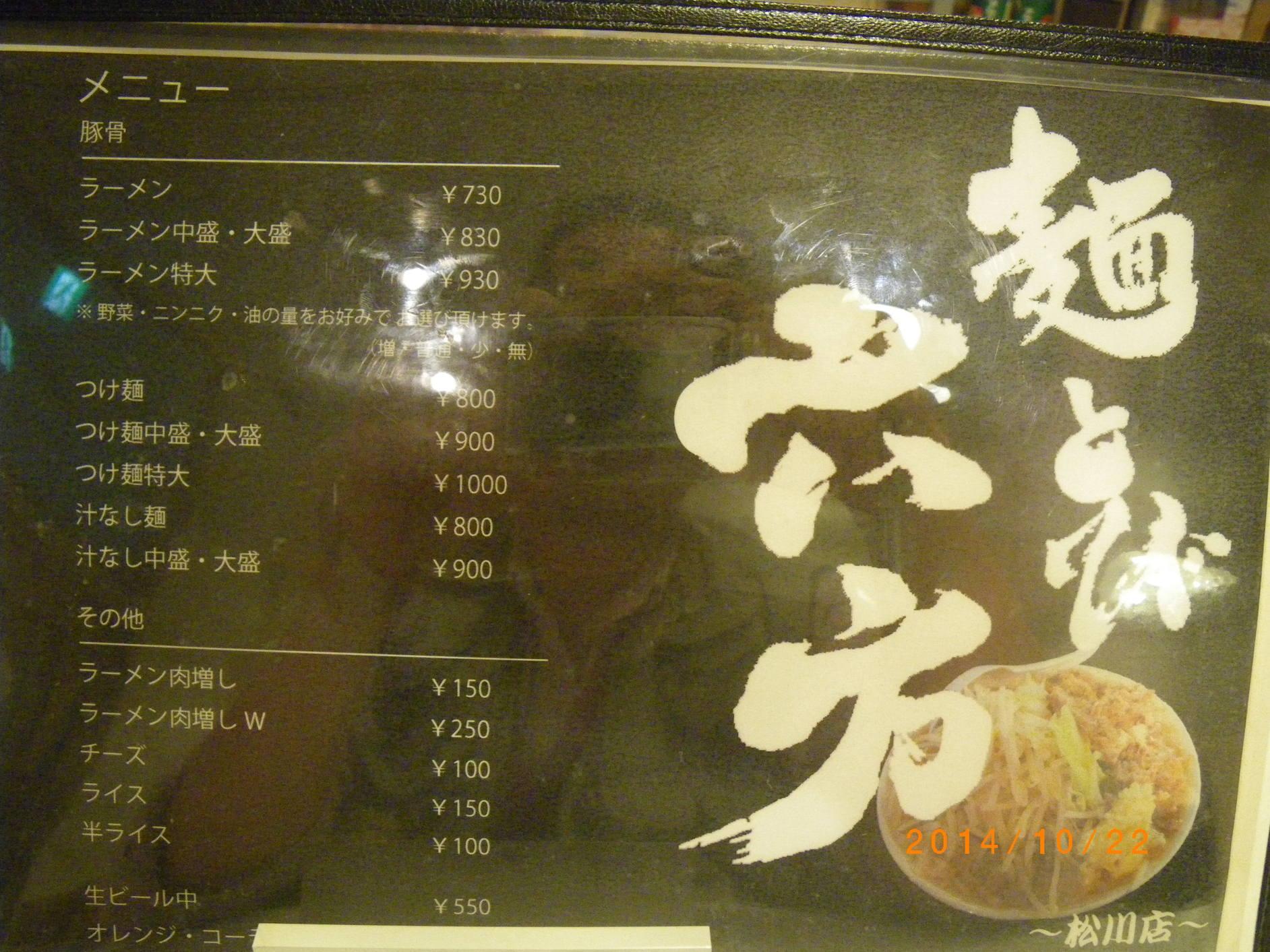 麺とび六方 松川店 name=
