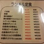 レストハウス・キング - ランチ&定食メニュー【2014-10】