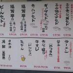 Fukuyoshitei - 店前に貼ってあるメニューです。